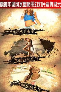 震撼中国风水墨相册幻灯片宣传展示