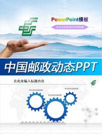 中国邮政储蓄银行2016年PPT模板