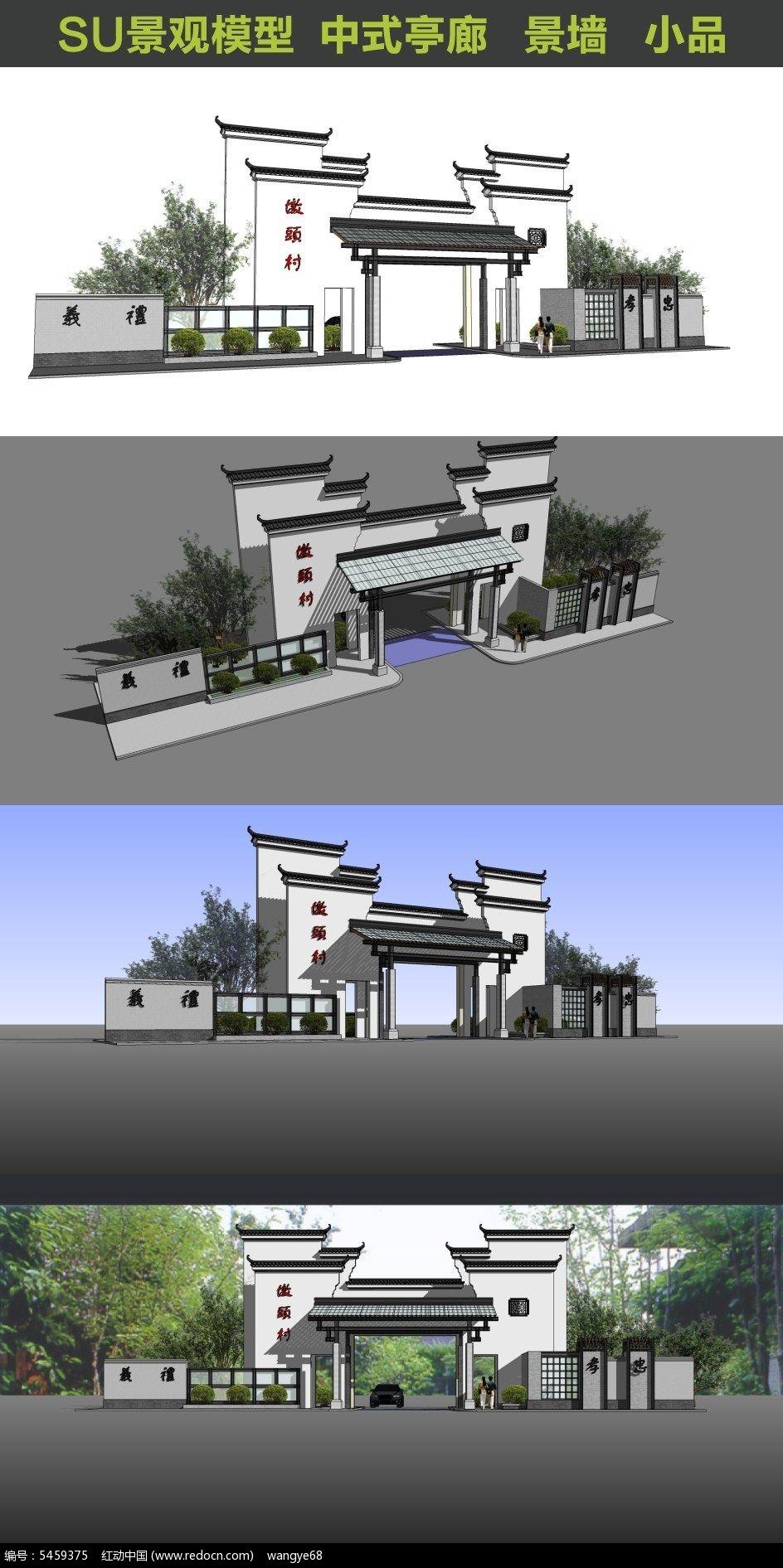 中式古典大门墩头方案二su模型图片