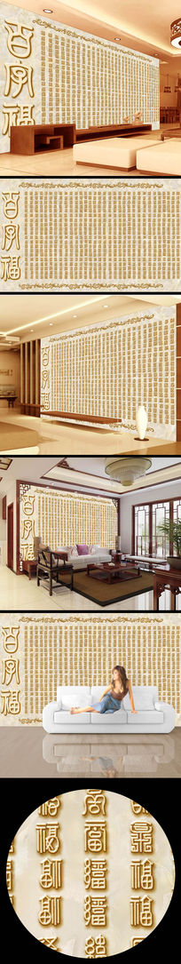 百家福书法字体浮雕背景墙