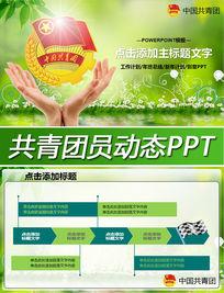 扁平化团委共青团PPT模板青年志愿者