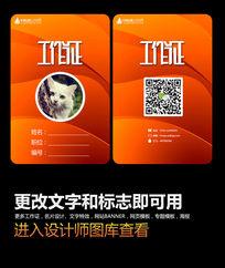 橙色工作证设计模板下载