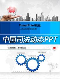 动态中国司法局纪检监察工作计划PPT模板