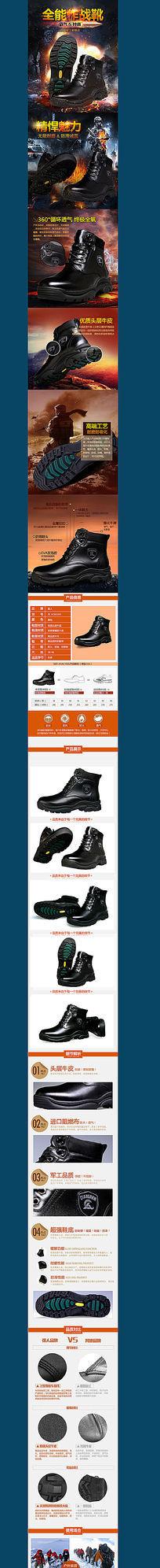 淘宝冬季户外棉鞋详情页PSD模板
