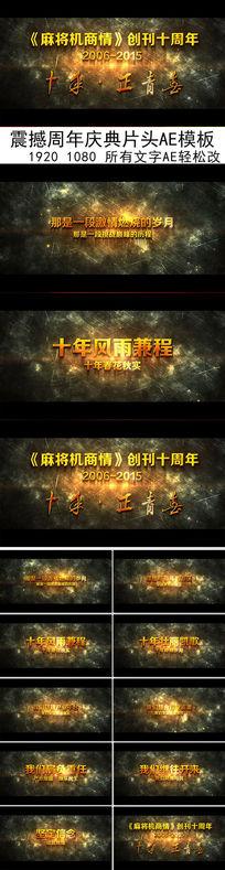 震撼史诗字幕企业周年庆典年会开场ae片头