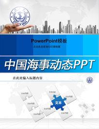中国海事局海运桥梁动态PPT模板