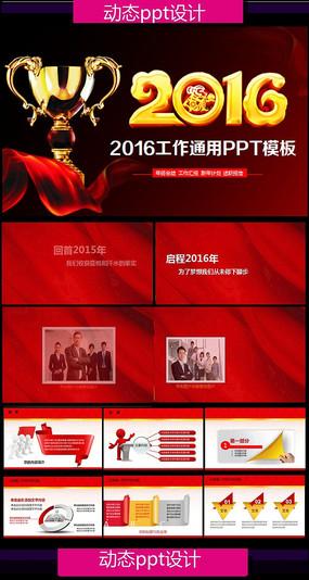 2016红色年终总结工作汇报工作总结模版 pptx