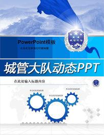 城管综合执法城市管理报告总结工作PPT