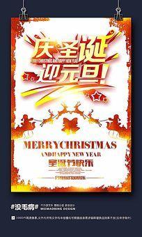 大气水彩圣诞元旦双节商场促销海报
