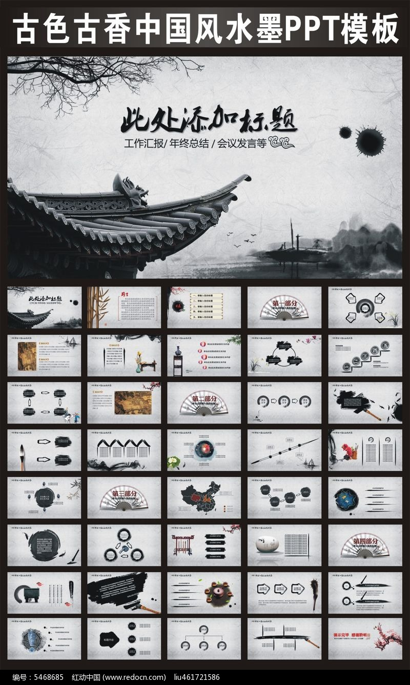 古风ppt模板中国风古风水墨ppt图片