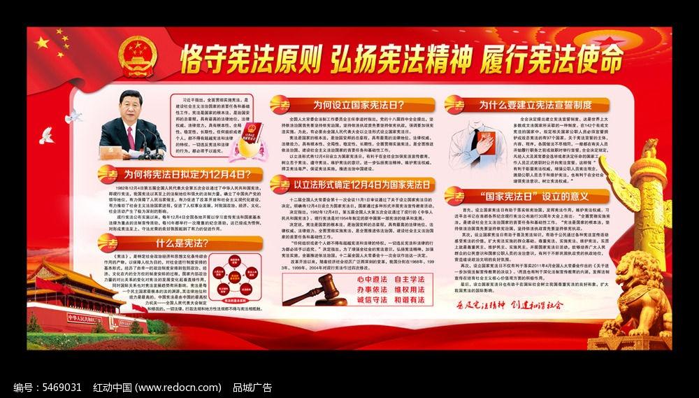 国家宪法日手绘宣传海报