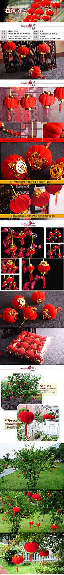 婚庆新年小红灯笼装饰详情页