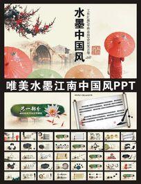 江南水乡中国风ppt模板