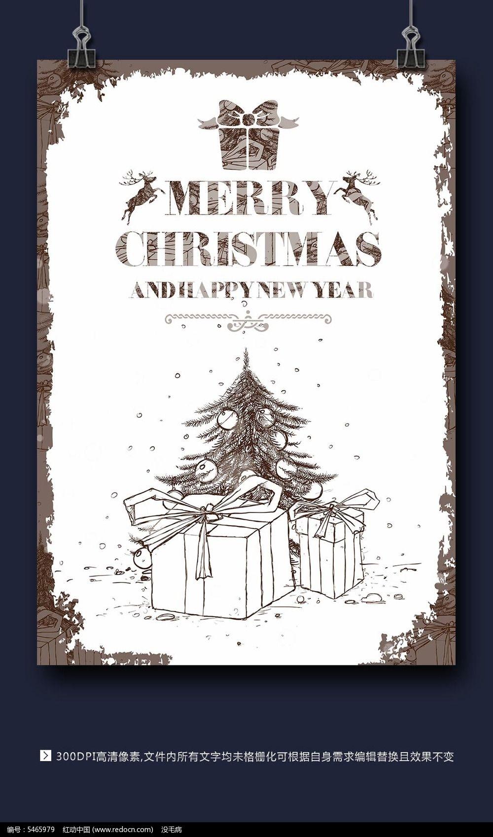 精美手绘圣诞节海报设计