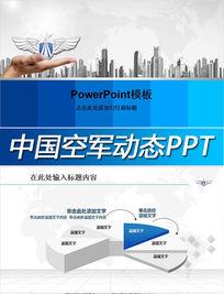 蓝色大气中国空军国防军队飞行员PPT