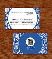 青色陶瓷中国风名片设计