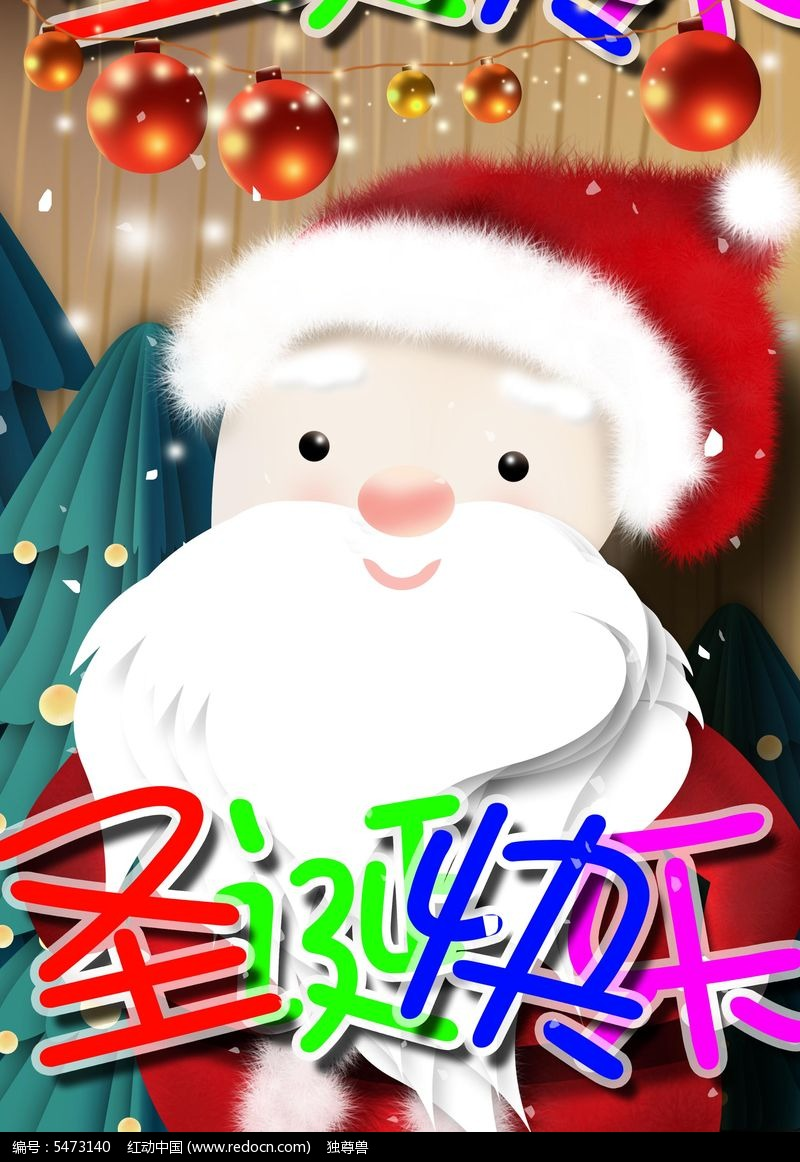 圣诞节海报 圣诞老人 松树