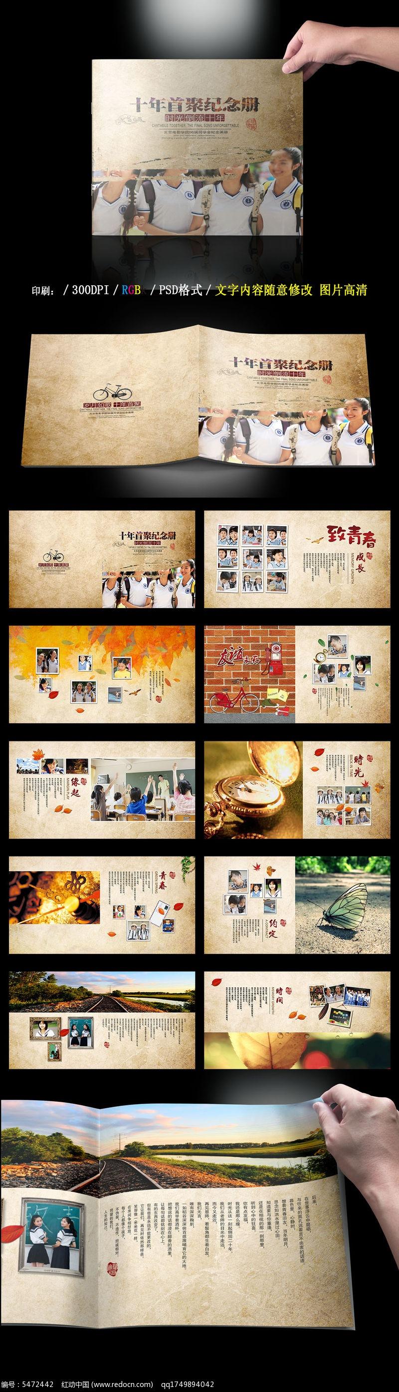 同学录毕业纪念册设计PSD格式图片