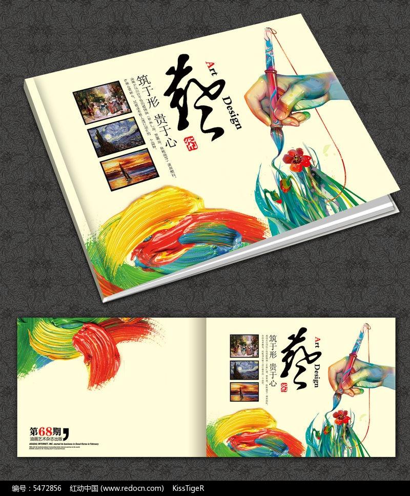 作品集 手工画 彩色画册图片
