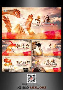 中国风炫彩企业文化展板模版