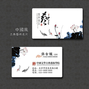中国风水墨荷花名片