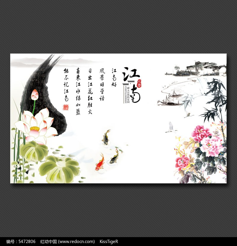 荷花鱼 艺术画