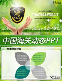 中国海关海警海监边防检查会议报告PPT