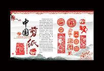 中国剪纸文化图片