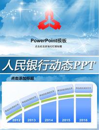 中国人民银行央行人行通用版动态ppt模板