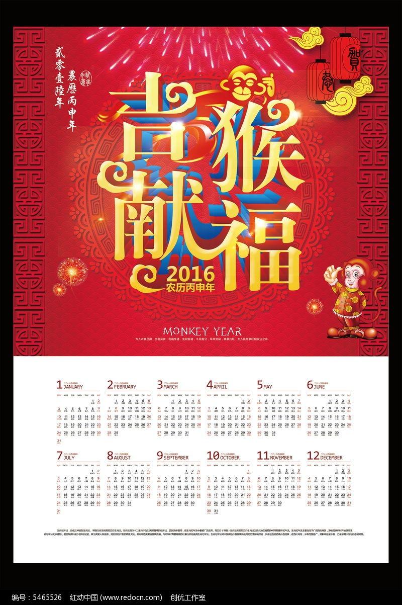 2016猴年挂历海报设计psd素材下载_日历|台历设计图片图片