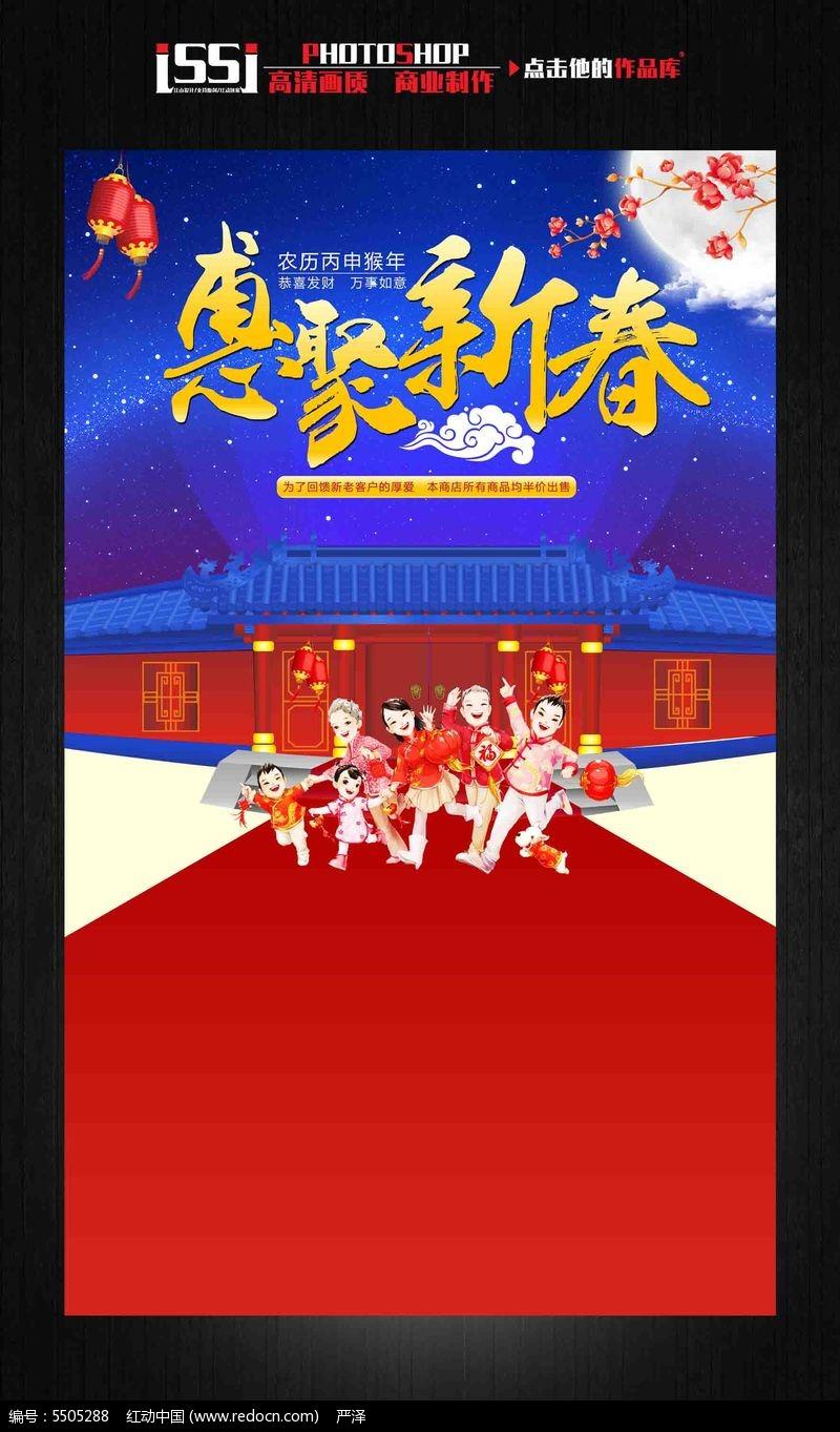2016猴年惠聚新春促销海报设计图片