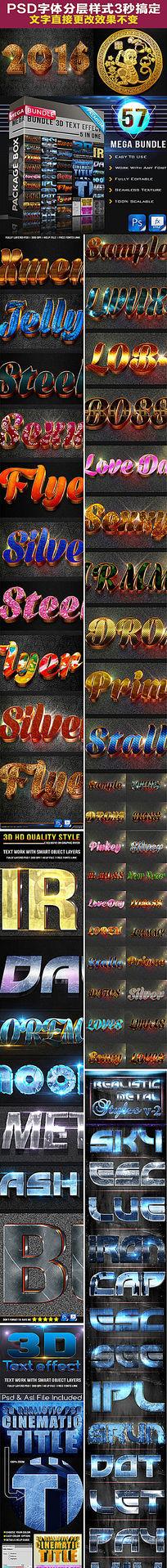 3D风格字体特效PSD模板合辑