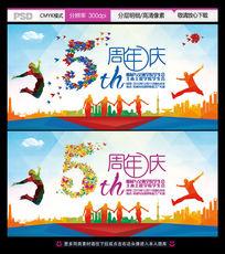 5周年庆典广告背景模板设计