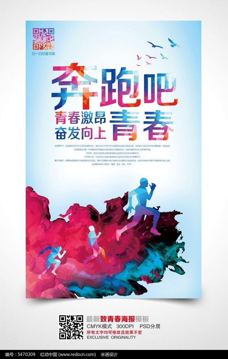 炫彩奔跑吧青春校园励志海报设计