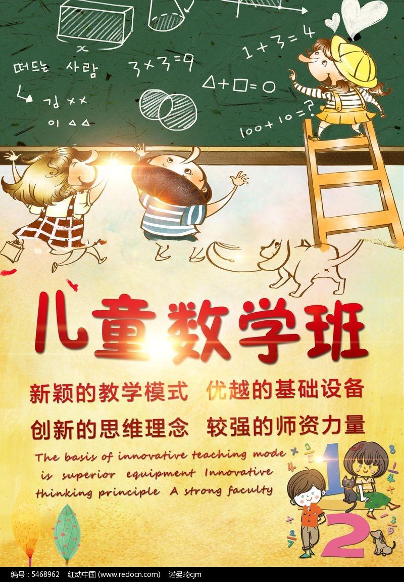 彩绘儿童数学班招生海报