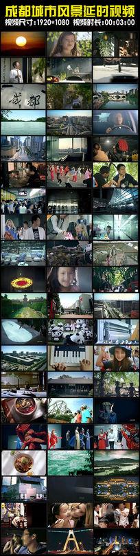 成都城市风景延时视频