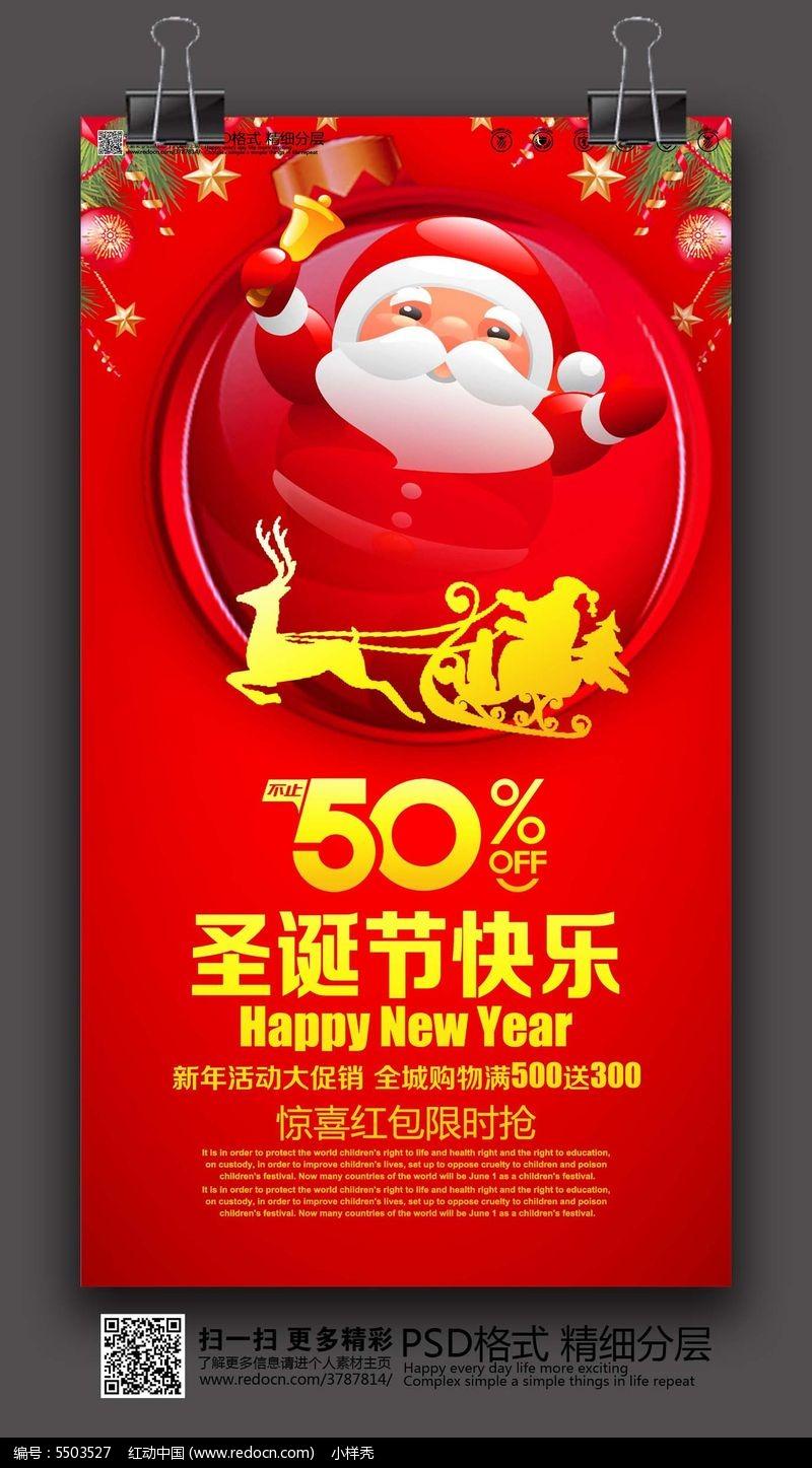 创意国外圣诞节节日海报图片
