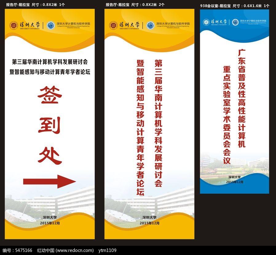 创意会议易拉宝设计模板_海报设计/宣传单/广告牌图片