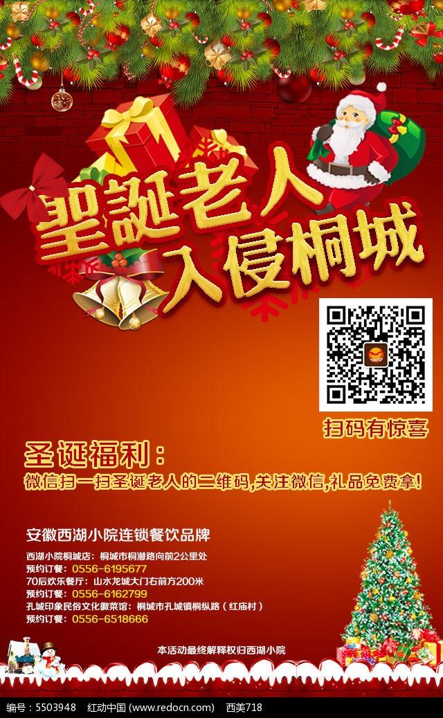 圣诞促销 圣诞广告 圣诞海报