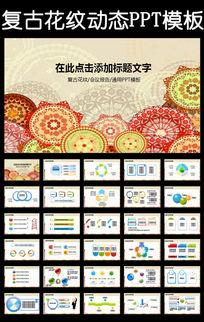 传统民族古风花纹ppt动态模板