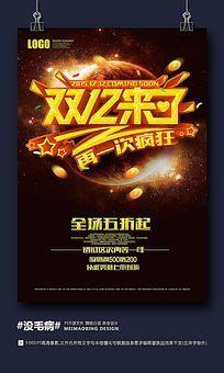 大气宇宙背景双12促销海报