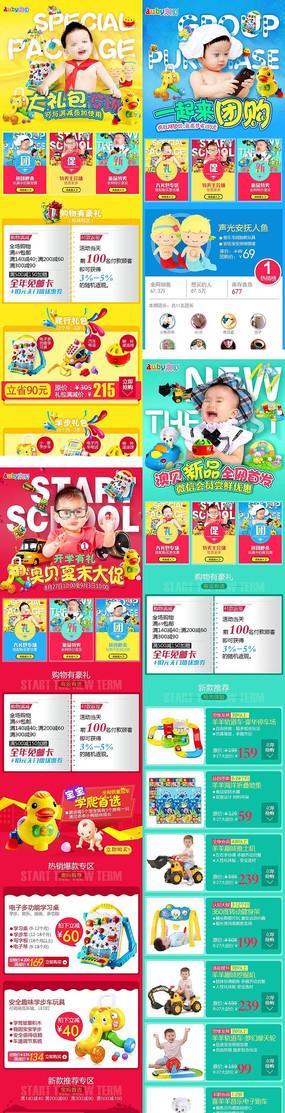 儿童玩具手机端微店首页模板 PSD