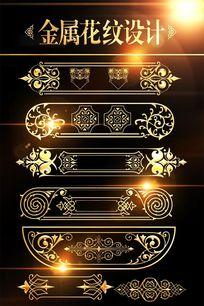 高档中国风金属花纹边框素材