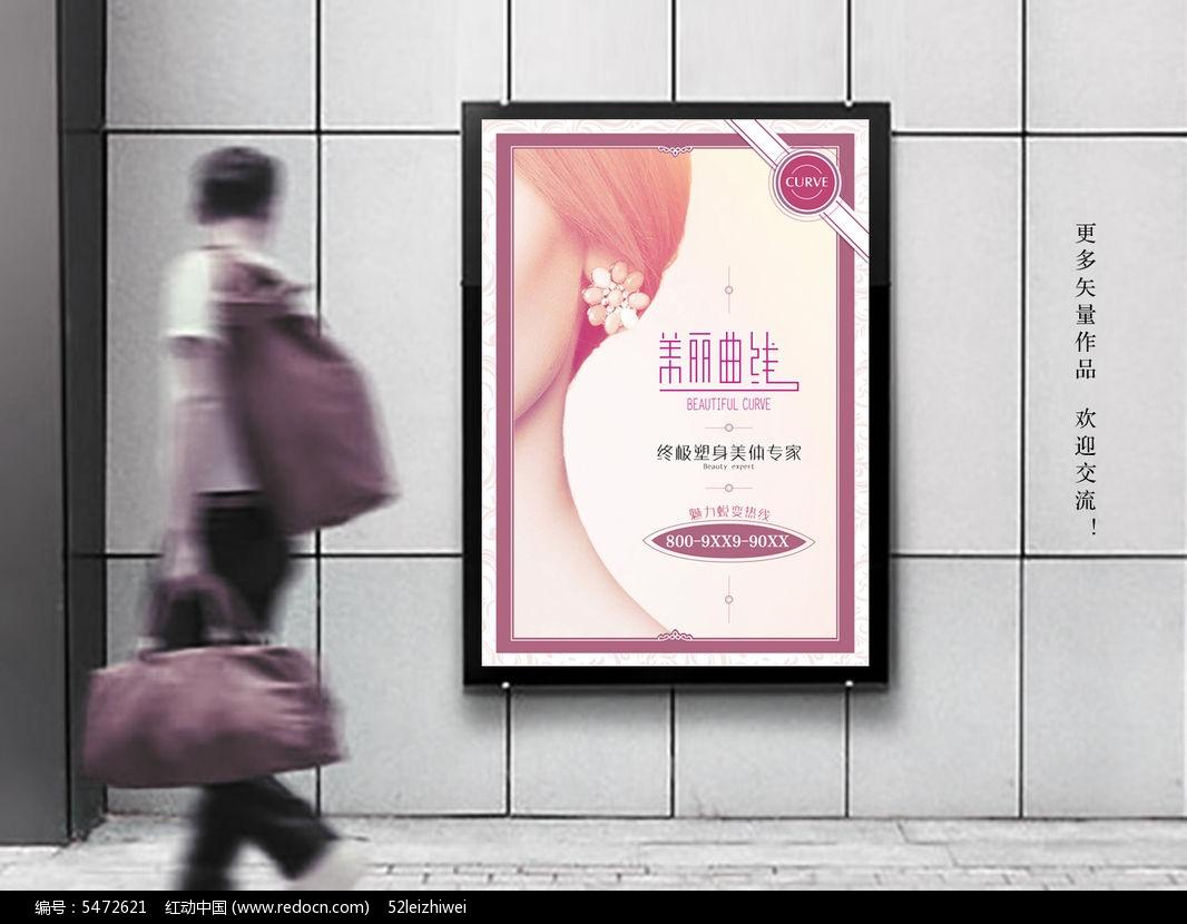 原创设计稿 海报设计/宣传单/广告牌 海报设计 高端美容整形机构海报