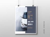 高端汽车宣传海报