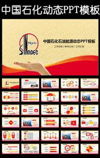 红色中国石化中石化石油化工PPT模板