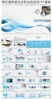 蓝色简约清新风格述职总结报告PPT模板