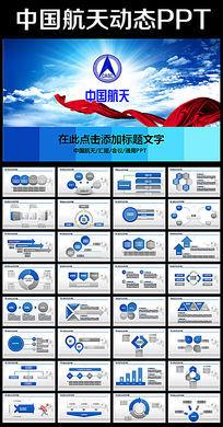 蓝色中国航空航天宇航探月卫星发射PPT
