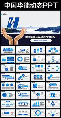 蓝色中国华能集团公司ppt动态模板