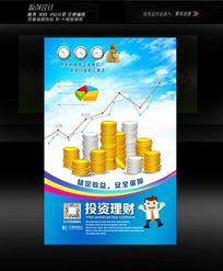 理财投资海报设计